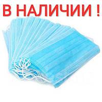 Маска зашитная для лица В НАЛИЧИИ, трехслойная (Украина)
