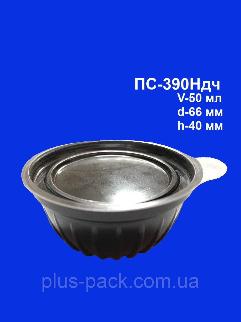 Одноразовая упаковка для соуса ПС-390Н дч с чёрным дном