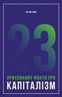 Книга 23 прихованих факти про капіталізм. Автор - Ха-Юн Чанґ (Наш формат)