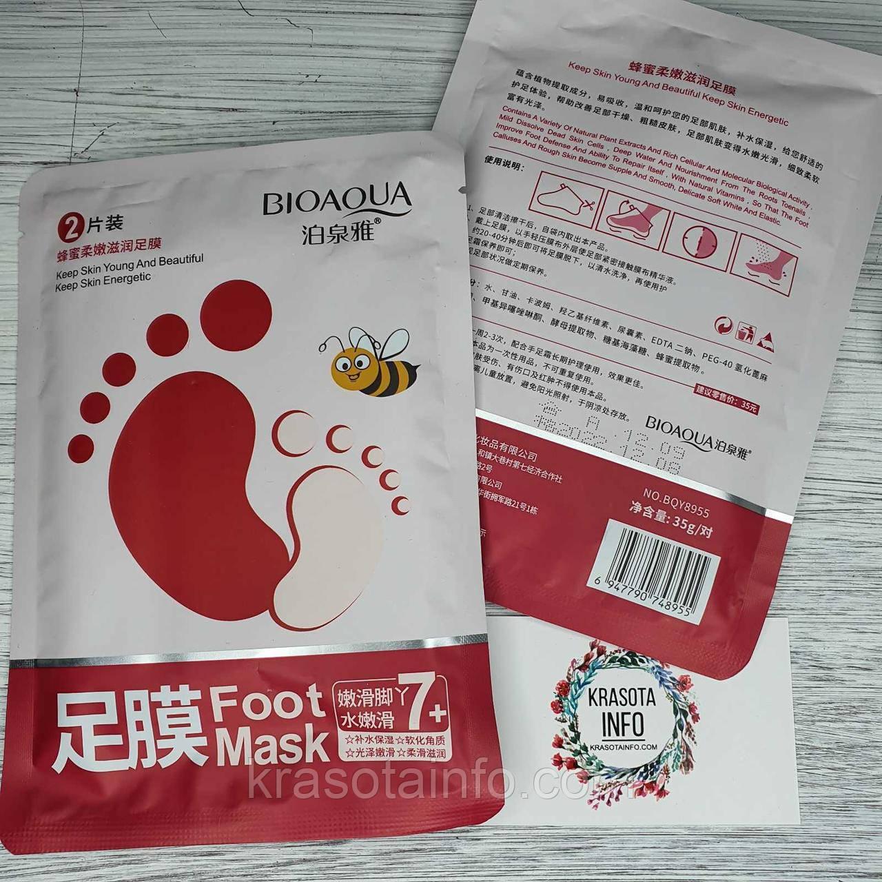 Маска - носочки для ног увлажняющая питательная, Bioaqua, 35 г