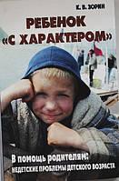 """Ребенок """"с характером""""  К. В. Зорин, фото 1"""