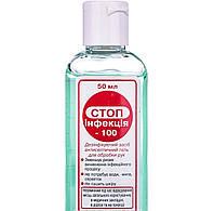 ОПТ Антисептик Дезінфікуючий засіб антисептичний гель 60 % спирту для обробки рук 50 мл
