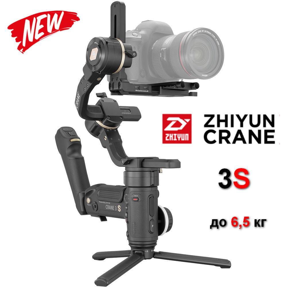 Стедикам для камер Zhiyun CRANE 3S до 6,5кг (CRANE 3S)