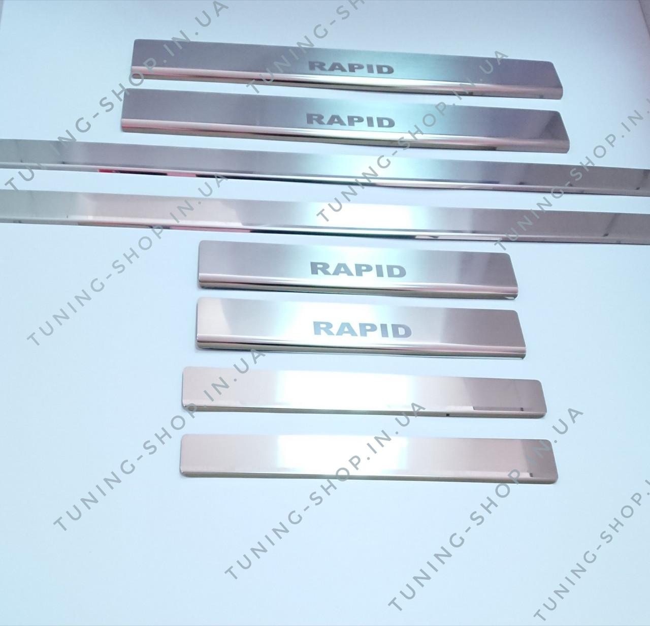 Накладки на пороги Skoda Rapid 2013-2019, Premium