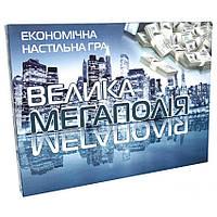 Настольная игра Большая мегаполия (украинский язык) Strateg 515