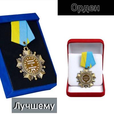 Ордена для лучших