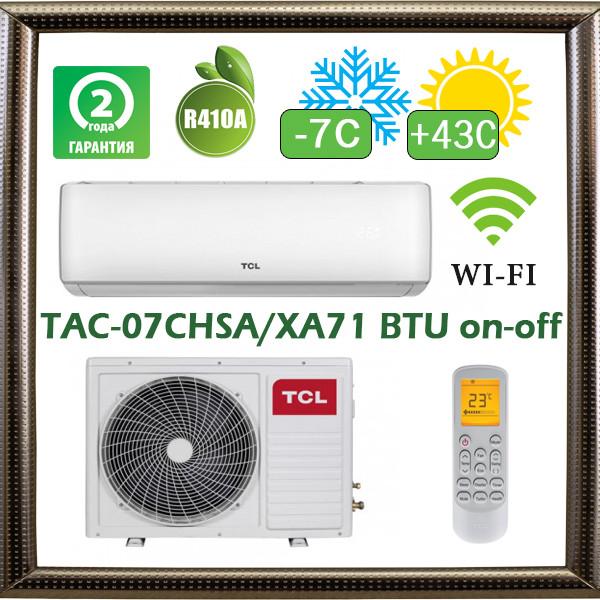Кондиционер TCL TAC-07CHSA/XA71 до 20 кв.м. 7 000 BTU on-off