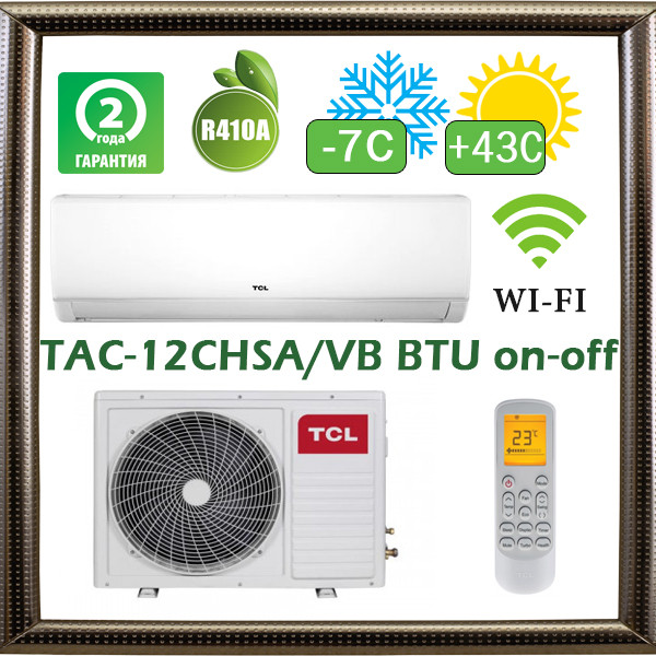 Кондиционер TCL TAC-12CHSA/VB до 35 кв.м.  с фотокаталитическим фильтром 12 000 BTU on-off