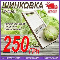 Шинковка для капусты с ударопрочного пищевого полистирола