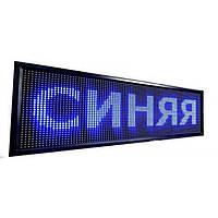 Табло LED вывеска синяя бегущая строка