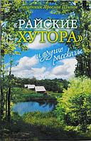 Райские хутора и другиe рaсскaзы. Священник Ярослав Шипов, фото 1