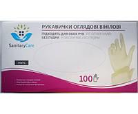 Виниловые перчатки без пудры М/100шт/ SanitaryCare