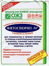 Фитоспорин паста 200 грамм биопрепарат БашИнком, Россия