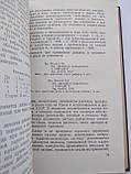 Практичне керівництво по фармакотерапії для дитячого лікаря Соколова О.-Пономарьова. 1953 рік, фото 3