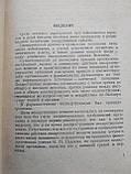 Практичне керівництво по фармакотерапії для дитячого лікаря Соколова О.-Пономарьова. 1953 рік, фото 5