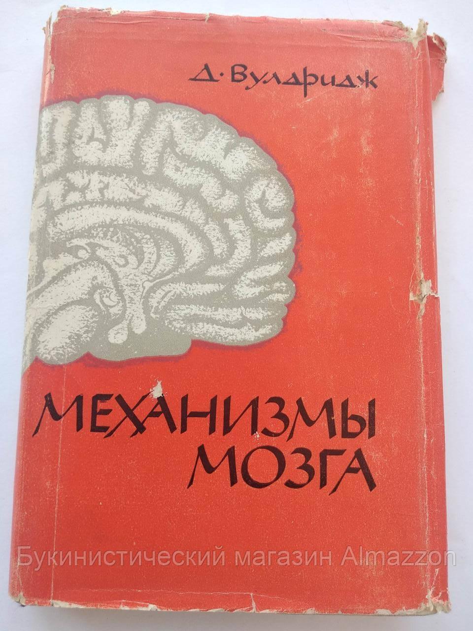 Механизмы мозга Д.Вулдридж 1965 год