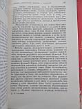 Механизмы мозга Д.Вулдридж 1965 год, фото 6