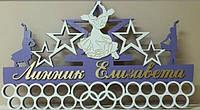 Медальница Бальные танцы, именная. Держатель для медалей.