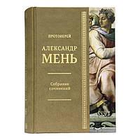 Собрание сочинений. Протоиерей Александр Мень. Исагогика. Ветхий Завет. Том 8