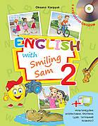 """Англійська мова 2 клас. Підручник """"English with Smiling Sam 2"""" (з аудіосупр.та мультимед.прогр.). Карпюк О."""