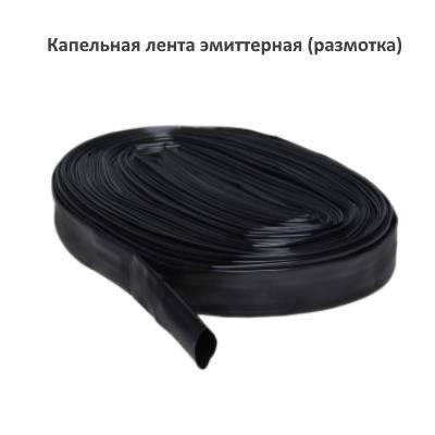 Крапельна стрічка эмиттерная 100 м діаметр 16 мм крок 20 см (розмотування), фото 2
