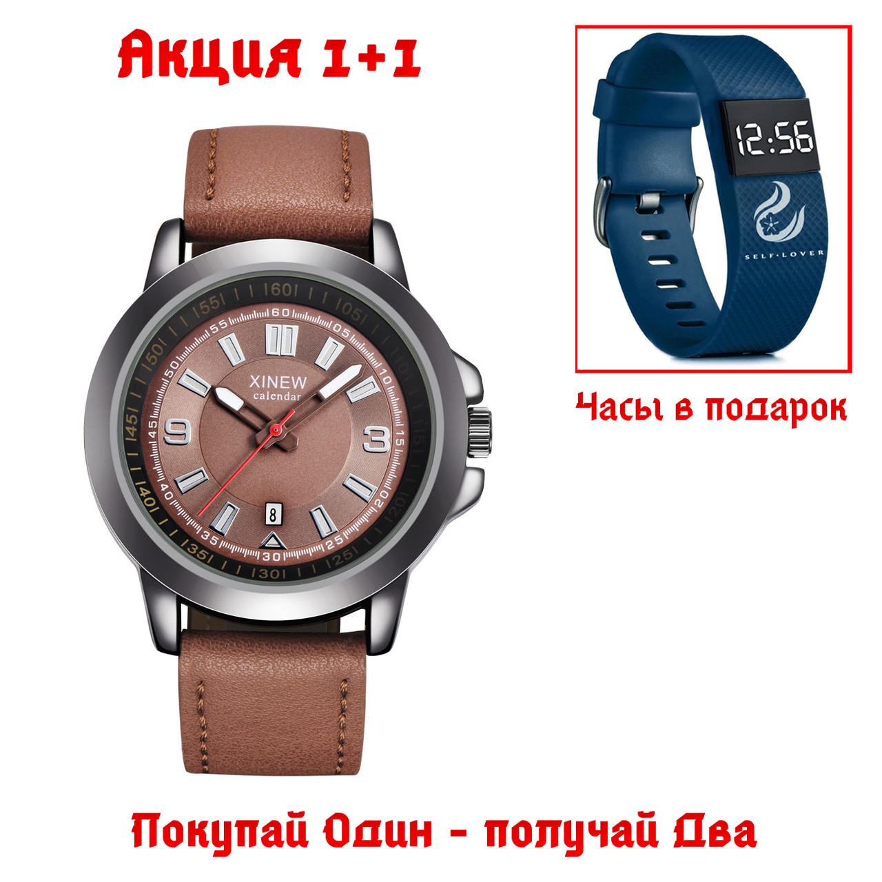 Годинники наручні чоловічі XINEW Premium D3 + Подарунок