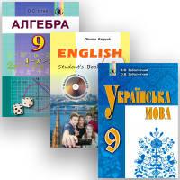 Зошити та підручники 9 клас