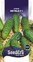 Семена огурца Наташа F1, 20 семян, ранние пчелоопыляемые, Seminis (SeedEra)