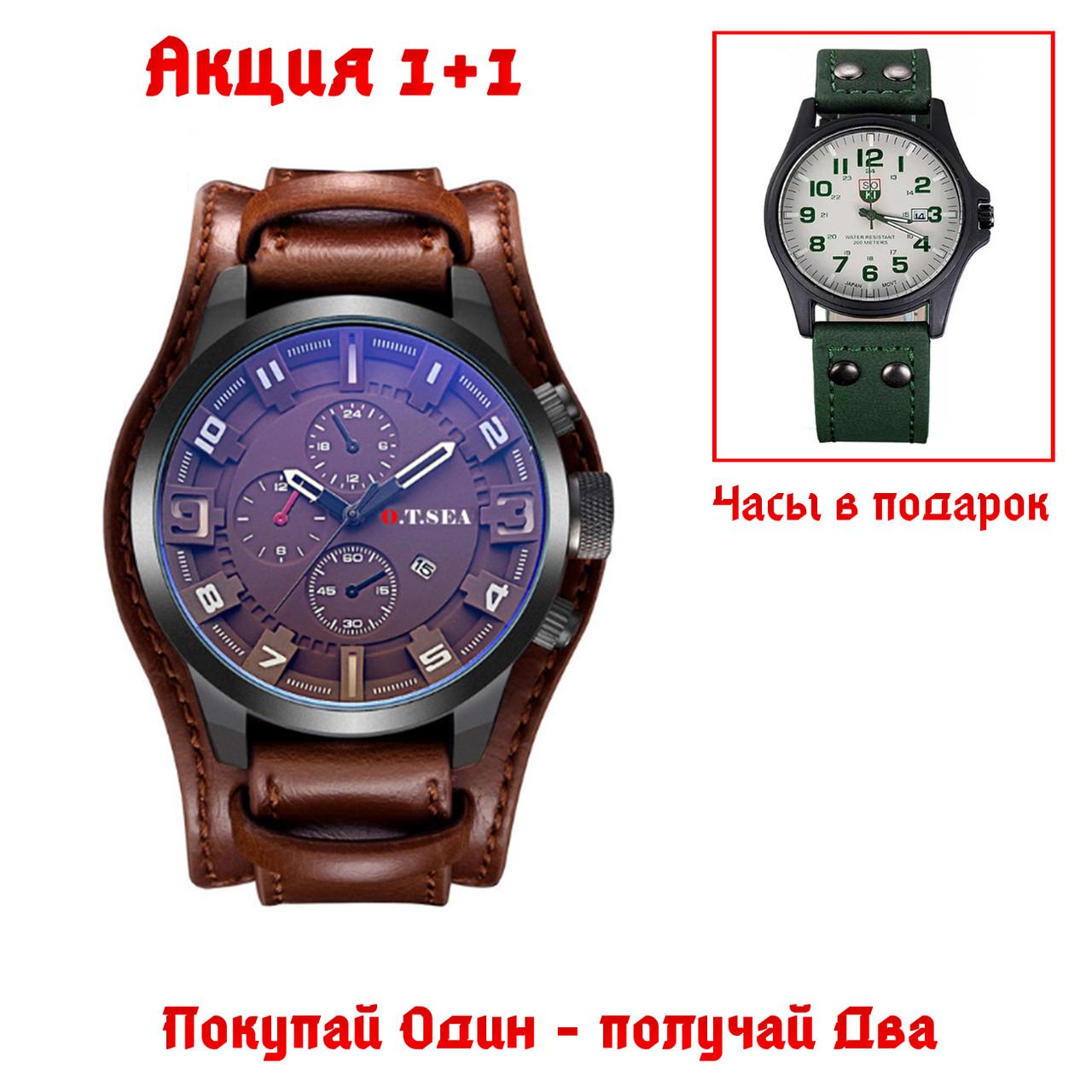 Часы наручные мужские O.T.SEA + Подарок!