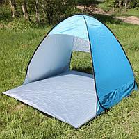 Палатка пляжная одноместная самораскладывающаяся 150*110 см