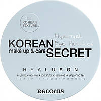 Патчи гидрогелевые KOREAN SECRET Hydrogel Eye Patches HYALURON (60шт)