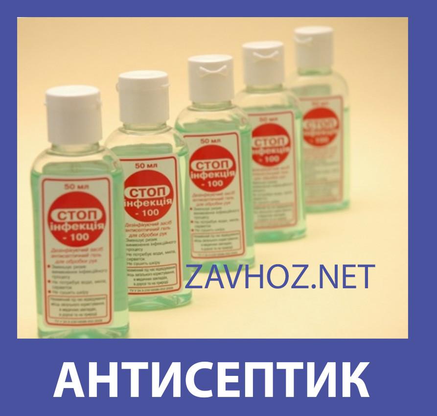 Стоп инфекция-100 гель 50 мл