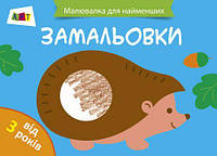 """Книга """"Рисовалка для самых маленьких: """"Замальовки № 2"""" (укр) ДИ12204У"""