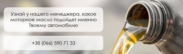 Подбор моторного масла Mobil на сайте 12-v.com.ua