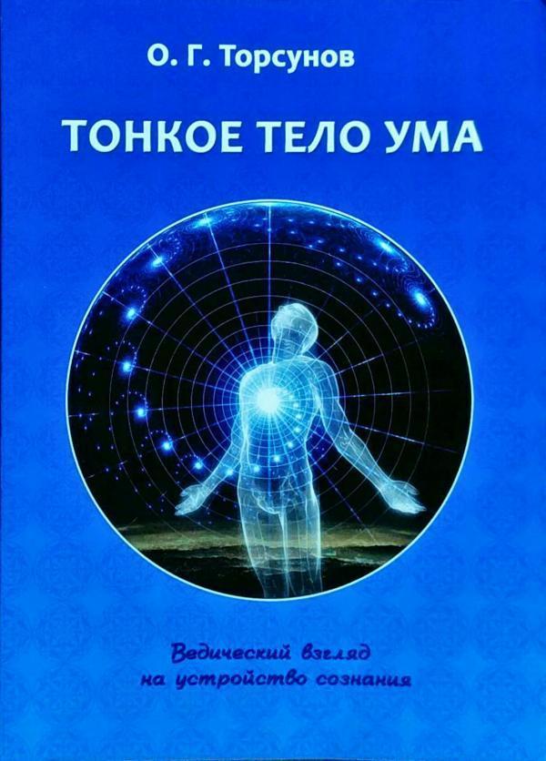 Торсунов Тонкое тело ума