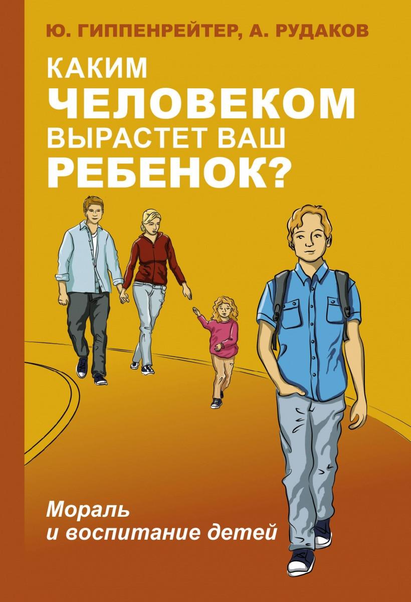 Гиппенрейтер  (офс) Каким человеком вырастет ваш ребенок? Мораль и воспитание детей