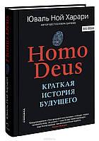 Харари (тв., офс.) Homo Deus. Краткая история будущего