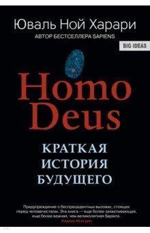 Харари (мяг., офс.) Homo Deus. Краткая история будущего