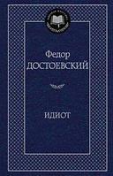 Достоевский (МКлассика,тв.) Идиот