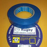 Изолента Rugby 50м. синяя