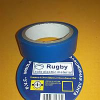 Изолента Rugby 10м. синяя