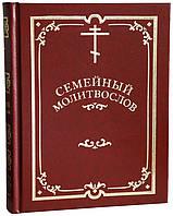 Семейный молитвослов (твердый) КПЛ