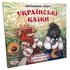 Игра Strateg Кукольный театр 17 украинских сказок SKL11-237551