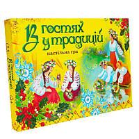 Игра настольная Strateg В гостях у традицій на украинском SKL11-237808