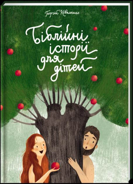 Біблійні історії для дітей. Книга Георгія Коваленко