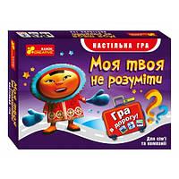 """Настольная игра Ranok Creative """"Моя твоя не понимать"""" (12120050У)"""