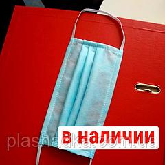 Маска защитная трехслойная ,50 шт./уп. Украина