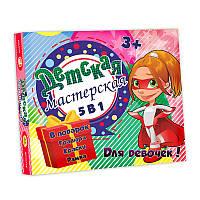 Набор для творчества Strateg Детская мастерская для девочек 5 в 1 на русском SKL11-237531