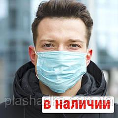 Маска зашитная для лица В НАЛИЧИИ, трехслойная, от 50 шт в уп (Украина)