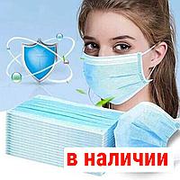 Маска зашитная для лица В НАЛИЧИИ, трехслойная 50шт/уп. (Украина)